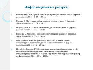 Информационные ресурсы Воронцова О. Как сделать занятия физкультурой интерес