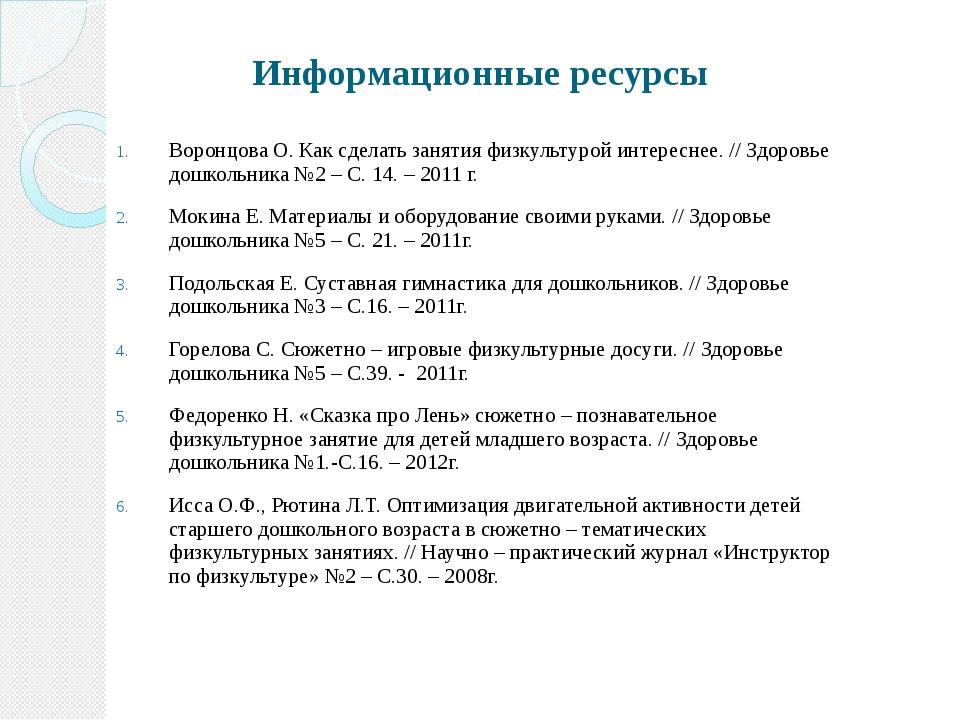 Информационные ресурсы Воронцова О. Как сделать занятия физкультурой интерес...