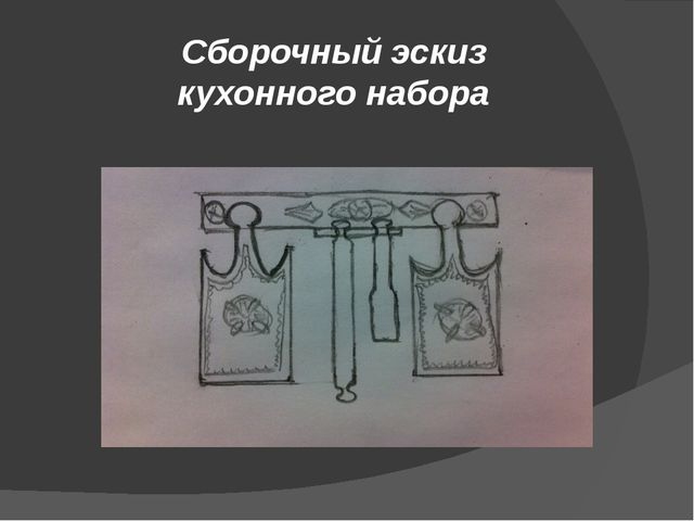 Сборочный эскиз кухонного набора