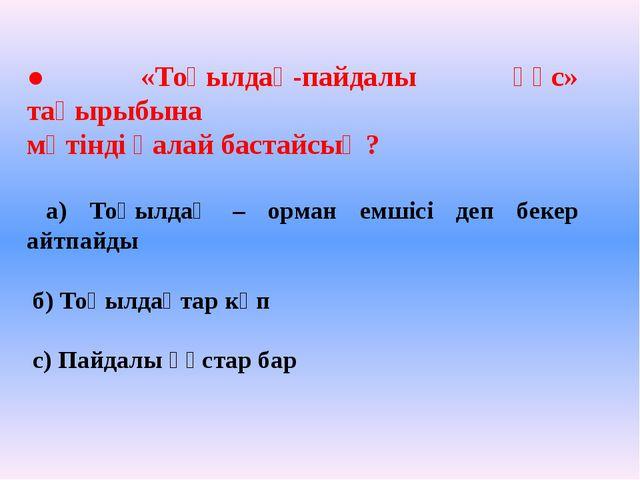 ● «Тоқылдақ-пайдалы құс» тақырыбына мәтінді қалай бастайсың? а) Тоқылдақ – ор...