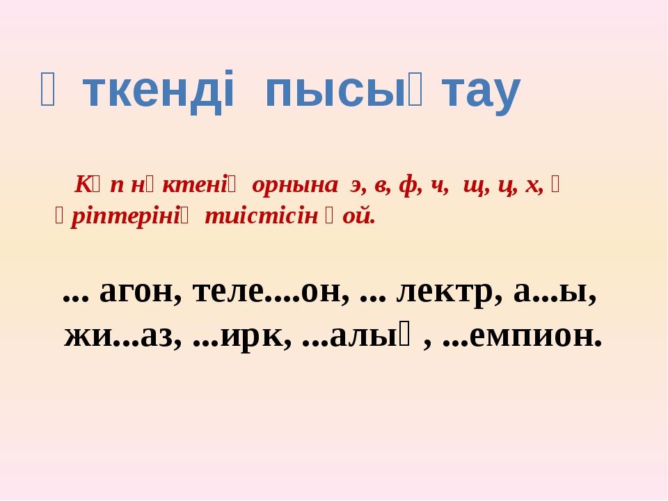 Өткенді пысықтау Көп нүктенің орнына э, в, ф, ч, щ, ц, х, һ әріптерінің тиіст...