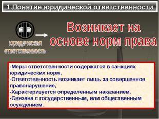 -Меры ответственности содержатся в санкциях юридических норм, -Ответственност