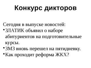 Сегодня в выпуске новостей: ЗЛАТИК объявил о наборе абитуриентов на подготови