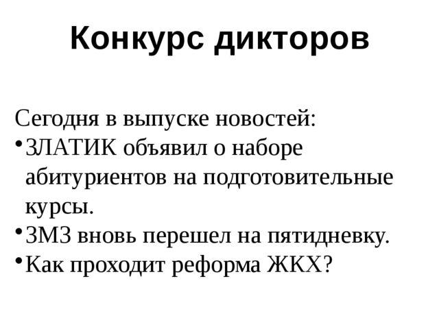 Сегодня в выпуске новостей: ЗЛАТИК объявил о наборе абитуриентов на подготови...