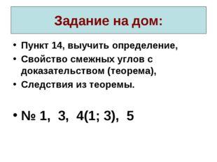 Задание на дом: Пункт 14, выучить определение, Свойство смежных углов с доказ
