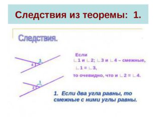 Следствия из теоремы: 1.