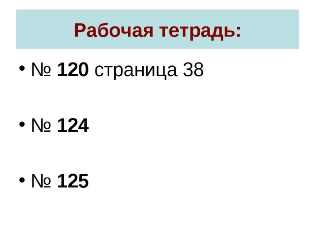Рабочая тетрадь: № 120 страница 38 № 124 № 125