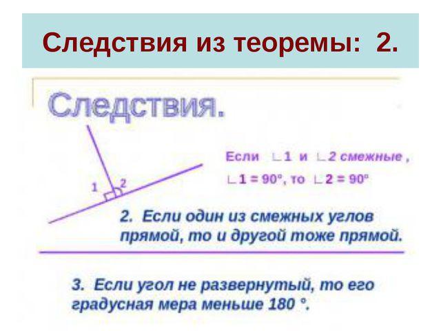Следствия из теоремы: 2.
