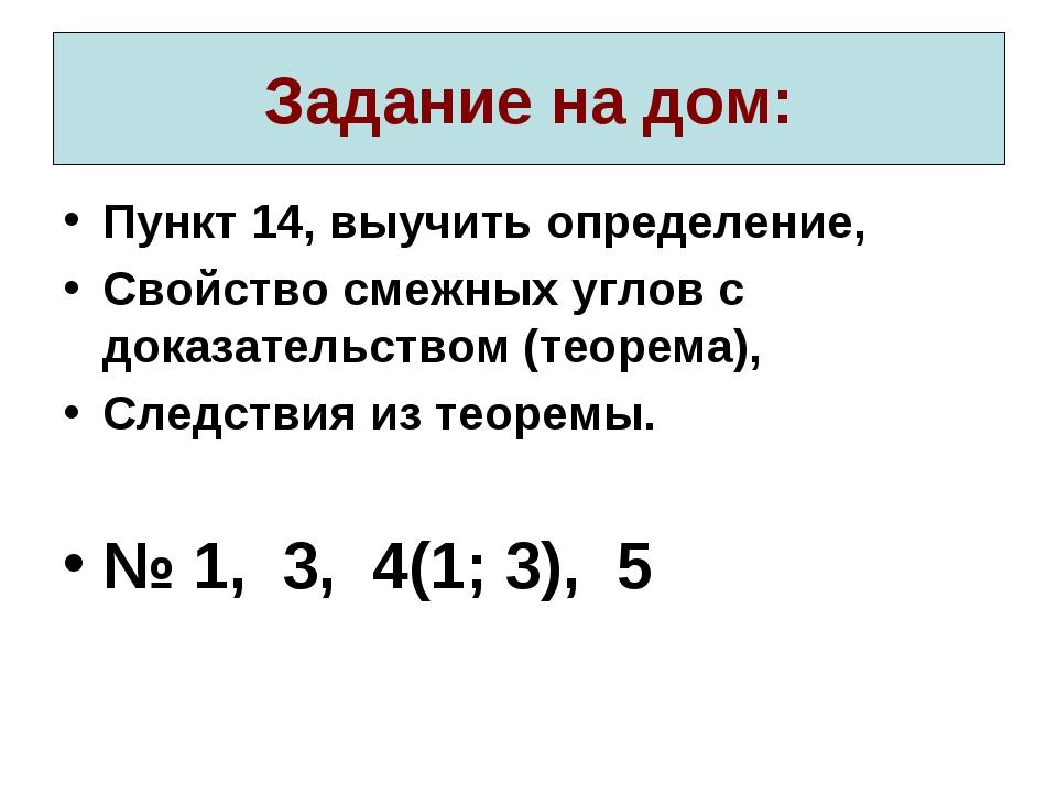 Задание на дом: Пункт 14, выучить определение, Свойство смежных углов с доказ...