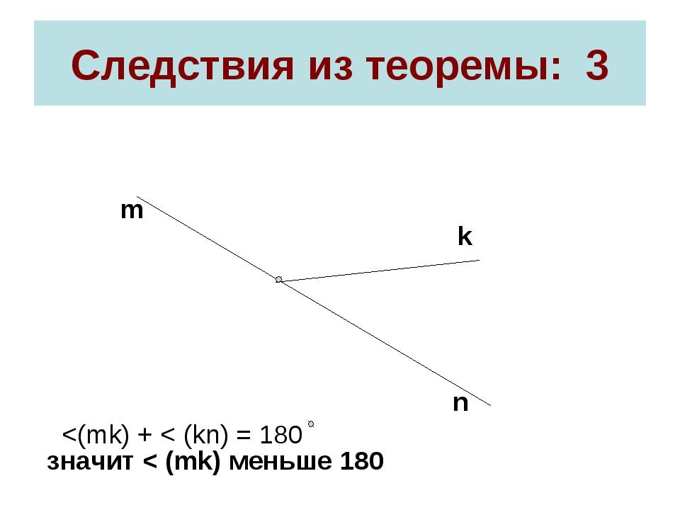Следствия из теоремы: 3 m n k