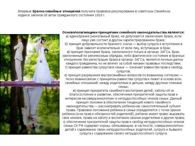 Впервые брачно-семейные отношения получили правовое регулирование в советском...