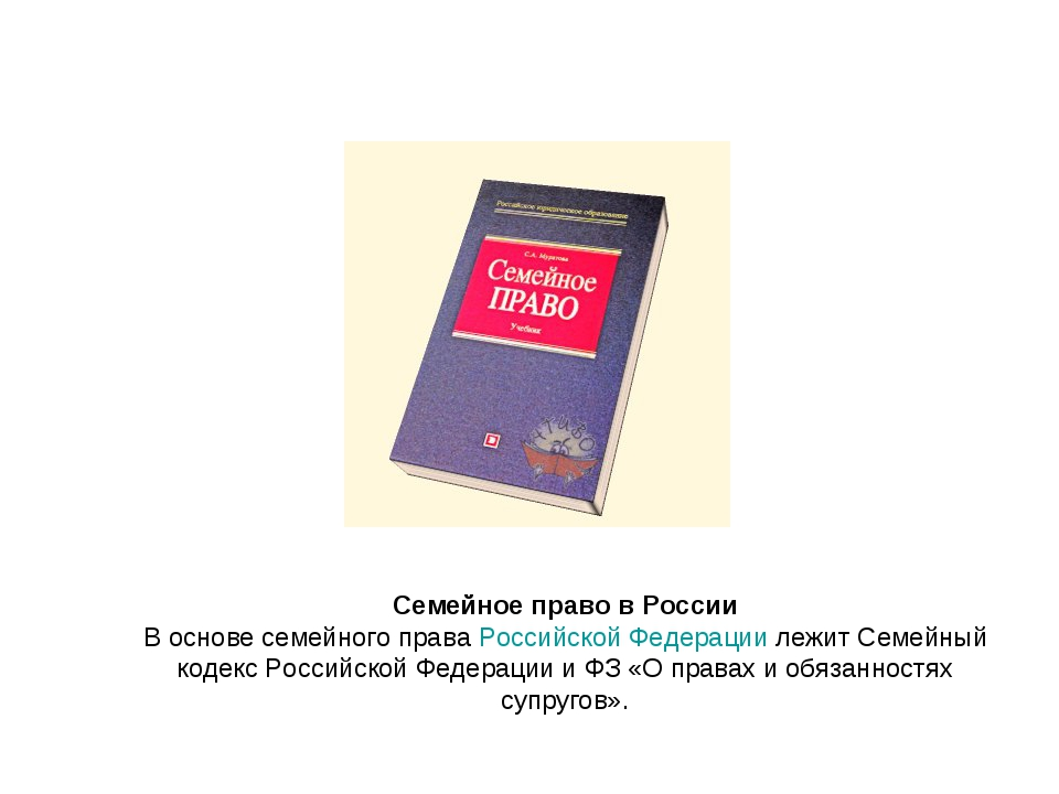 Семейное право в России В основе семейного права Российской Федерации лежит С...