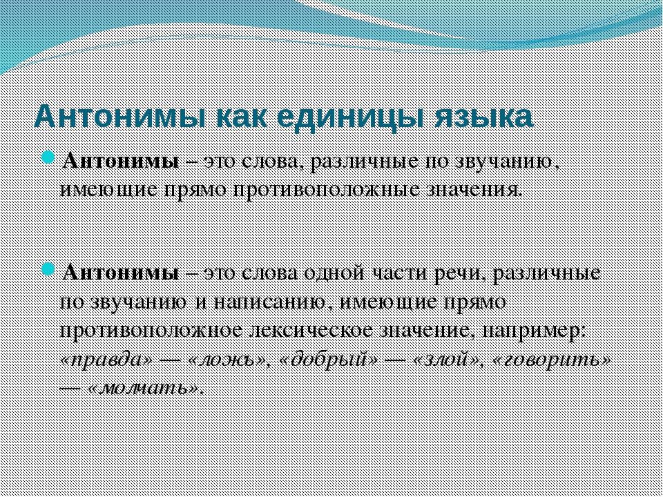 Антонимы как единицы языка Антонимы – это слова, различные по звучанию, имеющ...