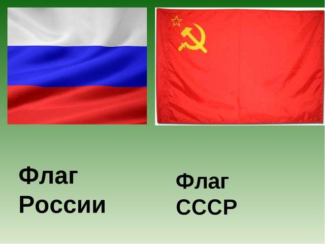 Флаг России Флаг СССР