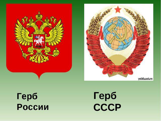 Герб России Герб СССР