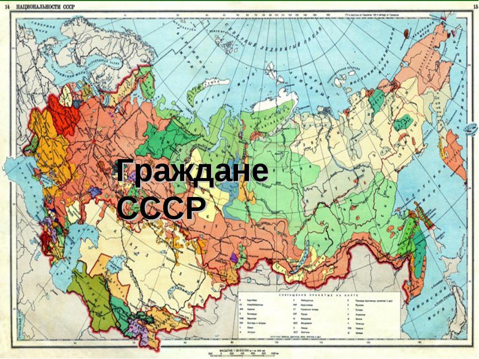 Граждане СССР