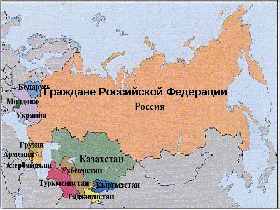 Граждане Российской Федерации