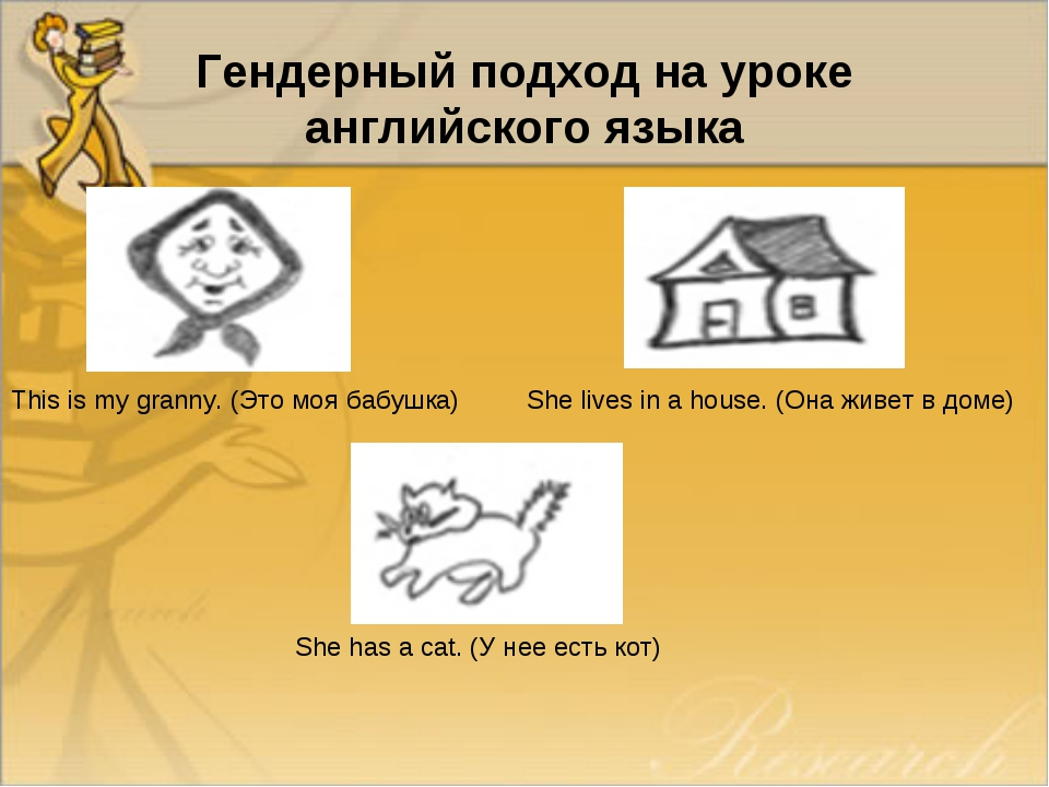 Гендерный подход на уроке английского языка This is my granny. (Это моя бабуш...
