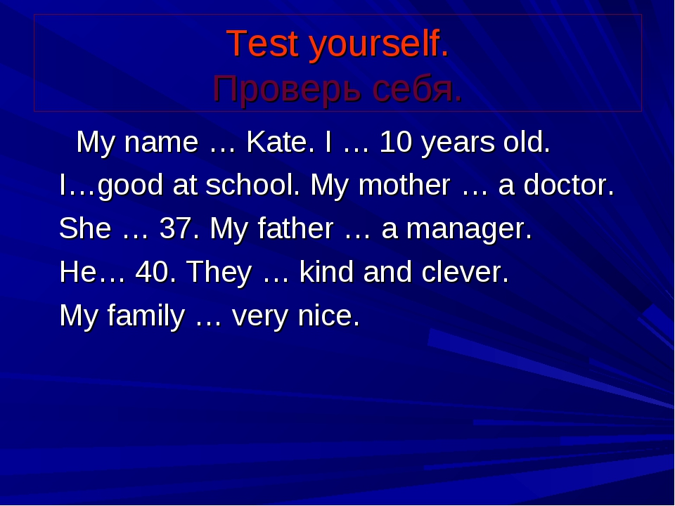 Test yourself. Проверь себя. My name … Kate. I … 10 years old. I…good at scho...