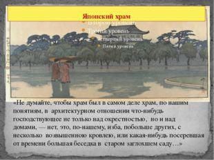 «Не думайте, чтобы храм был в самом деле храм, по нашим понятиям, в архитект