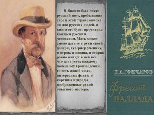 В Японии был чисто русский поэт, пребывание свое в этой стране описал он для