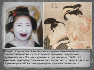 «Я видел японских дам: те же юбки, как и у мужчин, закрывающие горло кофты, т