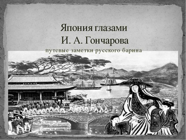 путевые заметки русского барина Япония глазами И. А. Гончарова