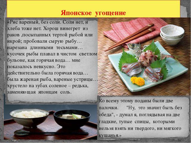 «Рис вареный, без соли. Соли нет, и хлеба тоже нет. Хорош винегрет из раков ,...