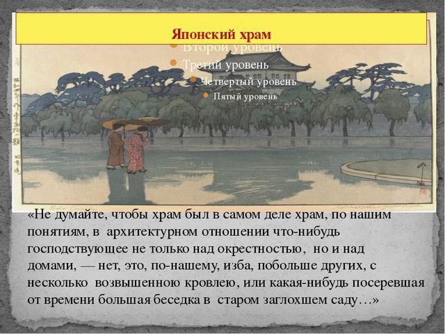 «Не думайте, чтобы храм был в самом деле храм, по нашим понятиям, в архитект...