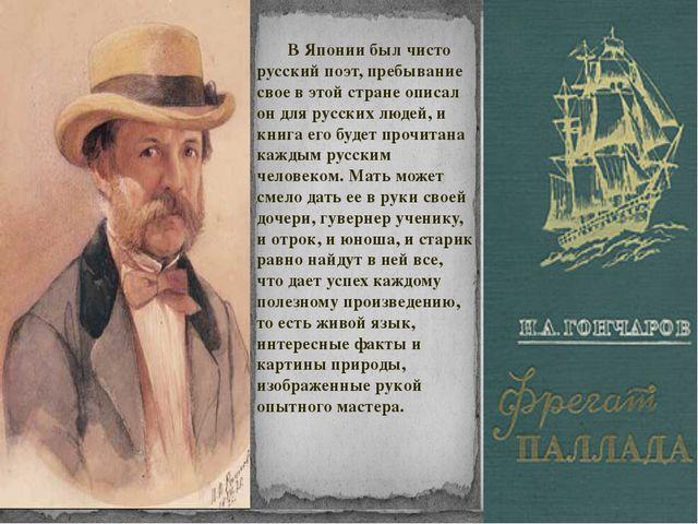 В Японии был чисто русский поэт, пребывание свое в этой стране описал он для...