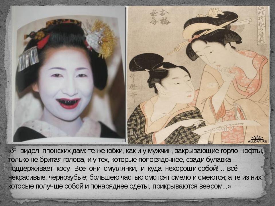 «Я видел японских дам: те же юбки, как и у мужчин, закрывающие горло кофты, т...