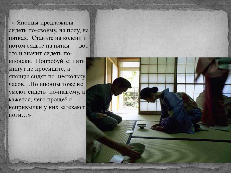 « Японцы предложили сидеть по-своему, на полу, на пятках. Станьте на колени...