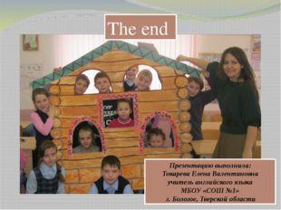 Презентацию выполнила: Токарева Елена Валентиновна учитель английского языка