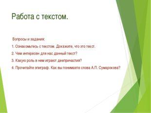 Работа с текстом. Вопросы и задания: 1. Ознакомьтесь с текстом. Докажите, что