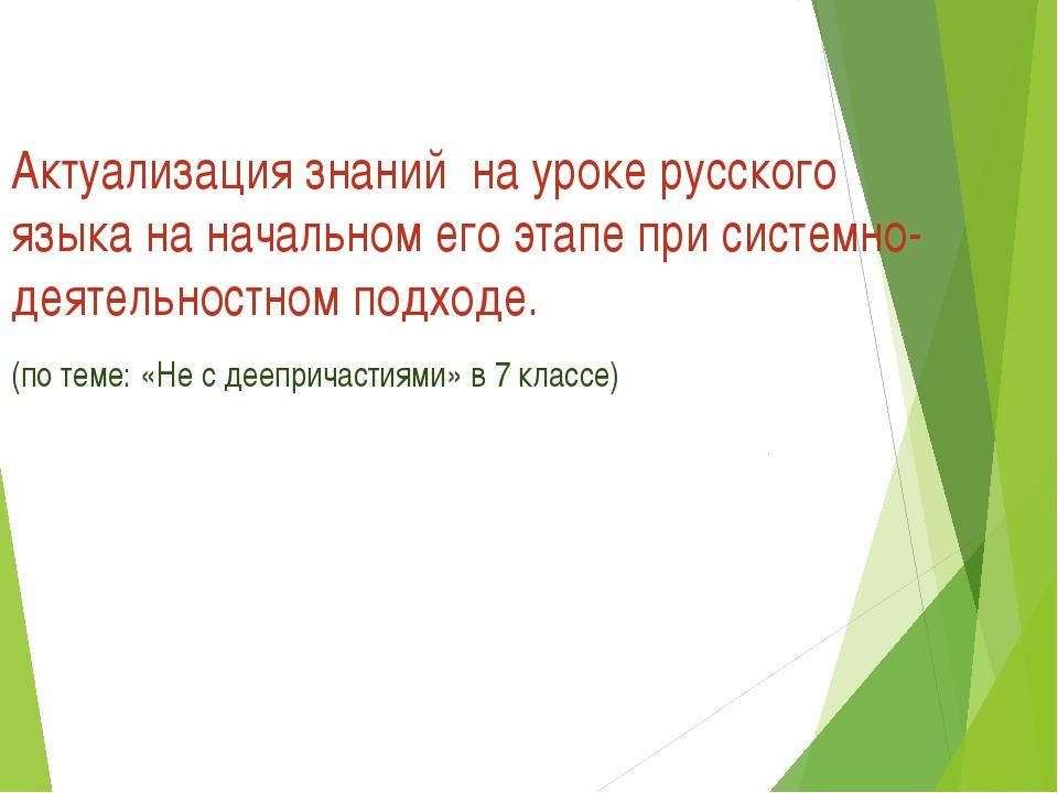 Актуализация знаний на уроке русского языка на начальном его этапе при систем...