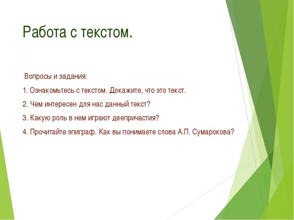 Работа с текстом. Вопросы и задания: 1. Ознакомьтесь с текстом. Докажите, что...