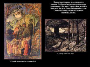 На выставке хорошо прослеживается влияние Блейка на британских художников-виз