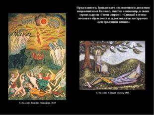 Представитель британского послевоенного движения неоромантизма Коллинз, мисти