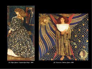 Э.К. Бёрн-Джонс. Сидония фон Борк . 1860 Д.Г. Россетти. Любовь Данте. 1860