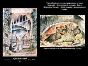 Через обращение к иллюстрированию великих творений – «Божественной комедии» Д
