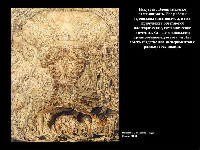 Искусство Блейка нелегко воспринимать. Его работы пронизаны мистицизмом, в ни...