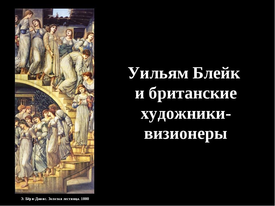 Уильям Блейк и британские художники-визионеры Э. Бёрн-Джонс. Золотая лестница...