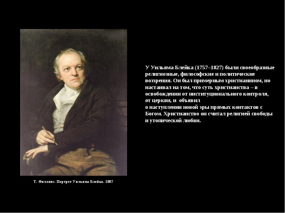 У Уильяма Блейка (1757–1827) были своеобразные религиозные, философские и пол...