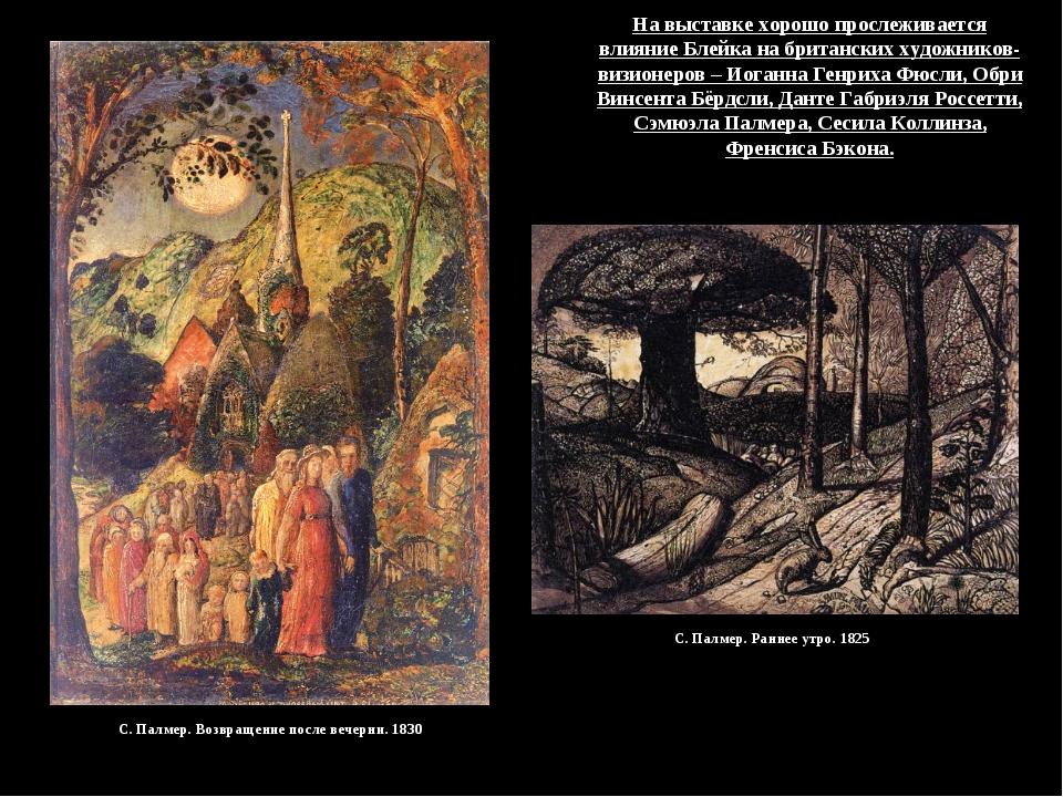 На выставке хорошо прослеживается влияние Блейка на британских художников-виз...