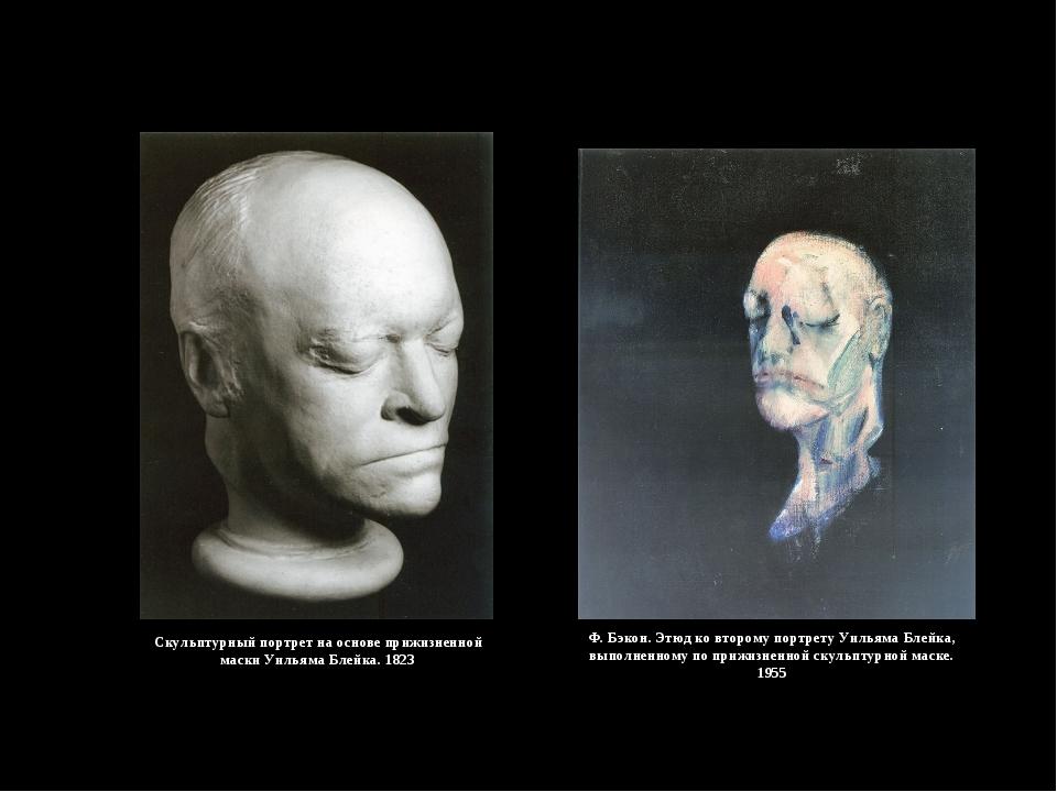 Скульптурный портрет на основе прижизненной маски Уильяма Блейка. 1823 Ф. Бэк...