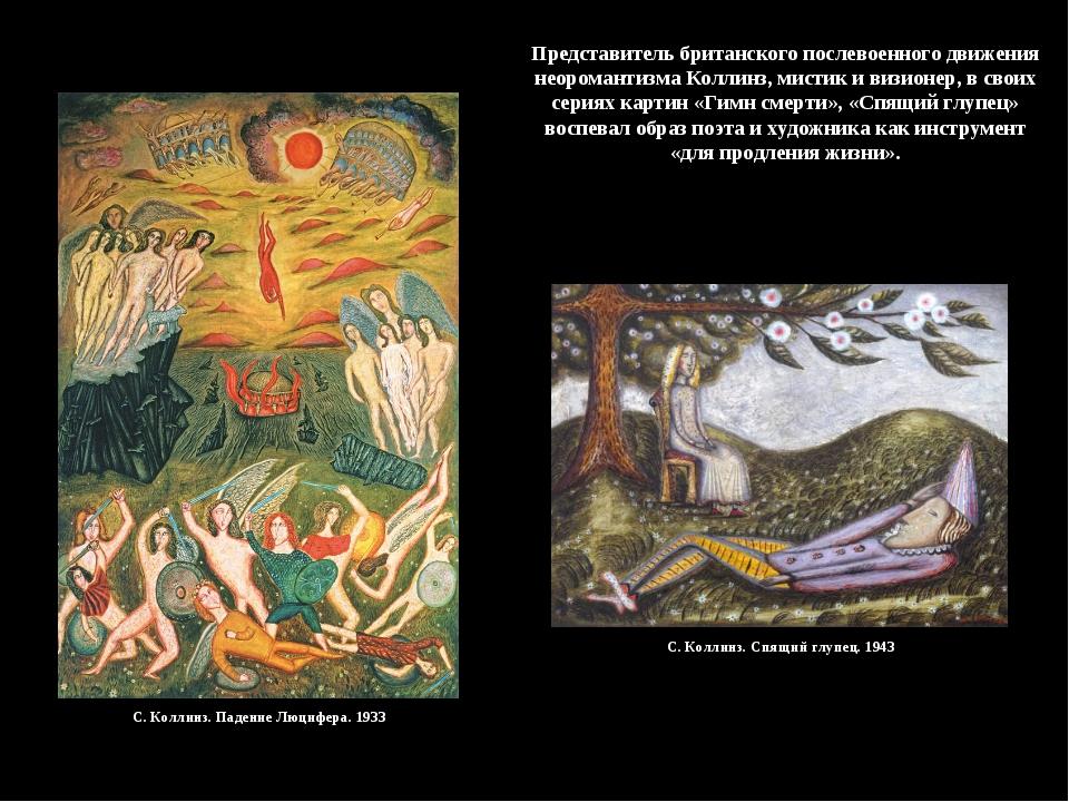 Представитель британского послевоенного движения неоромантизма Коллинз, мисти...