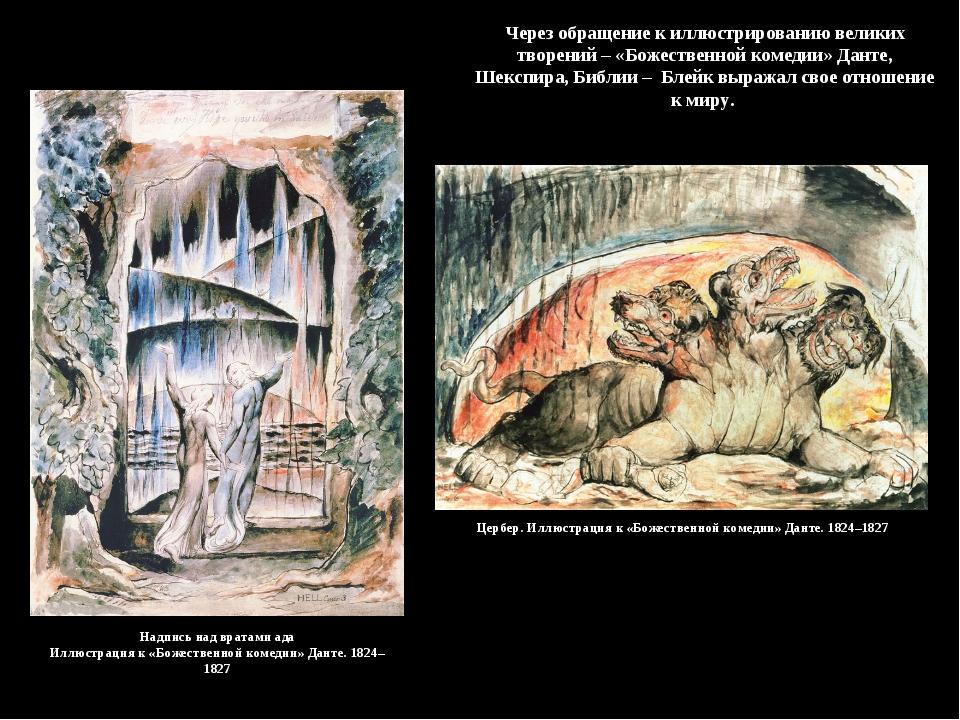 Через обращение к иллюстрированию великих творений – «Божественной комедии» Д...