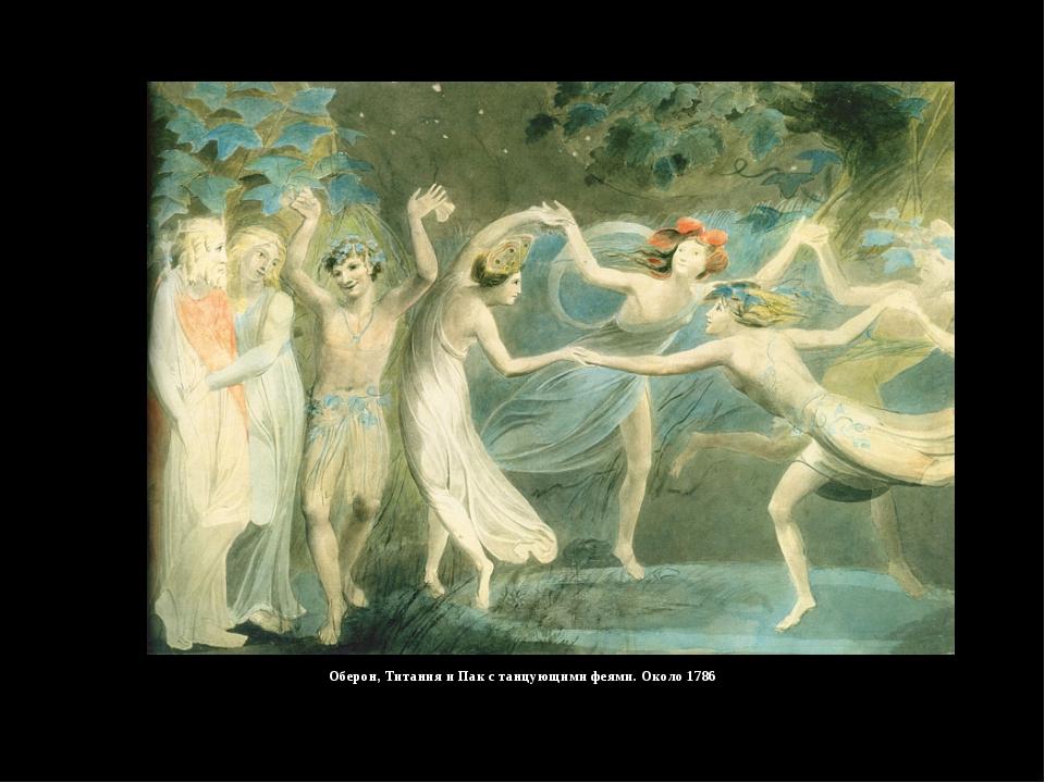 Оберон, Титания и Пак с танцующими феями. Около 1786