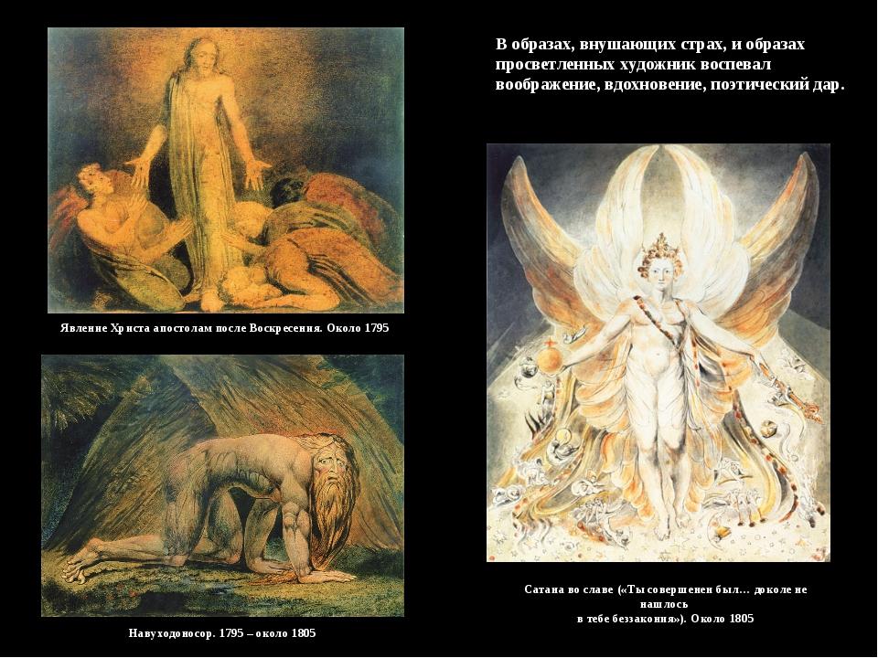 В образах, внушающих страх, и образах просветленных художник воспевал воображ...
