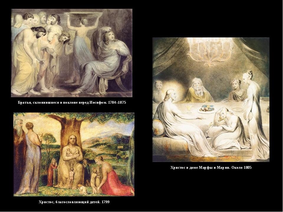 Христос в доме Марфы и Марии. Около 1805 Христос, благословляющий детей. 1799...